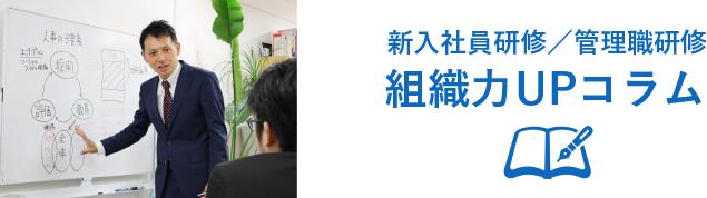 新入社員研修/管理職研修 組織力UPコラム