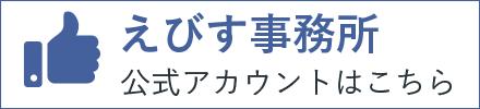 えびす労務管理事務所 フェイスブック公式アカウント
