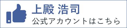 上殿 浩司 フェイスブック公式アカウント
